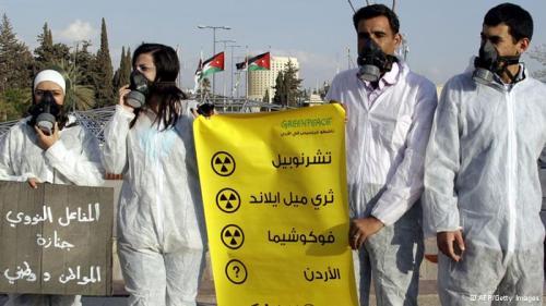 jordan nuclear arwa aburawa